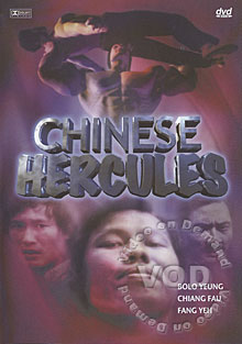 Chinese Hercules