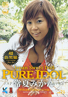 Pure Idol Vol. 21