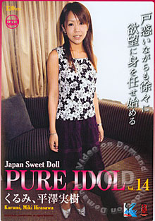Pure Idol Vol. 14
